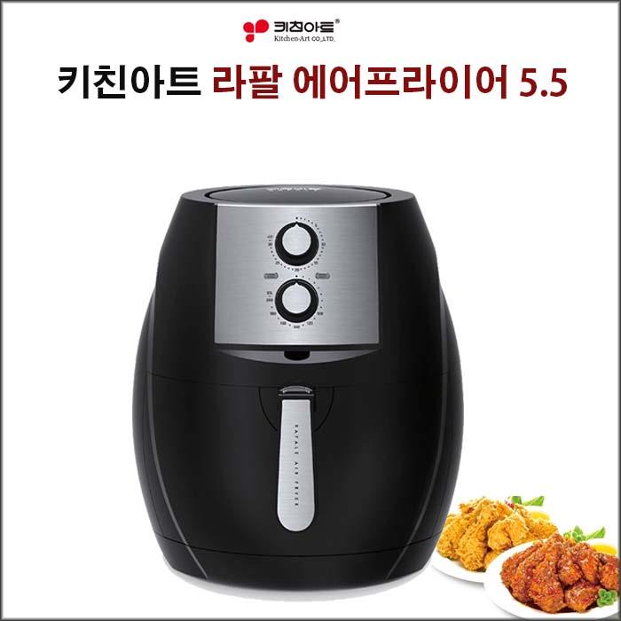 키친아트 라팔 에어프라이어5.5L*KEF-5501/전기튀김기/오븐기 [제작 대량 도매 로고 인쇄 레이저 마킹 각인 나염 실크 uv 포장 공장 문의는 네이뽕]